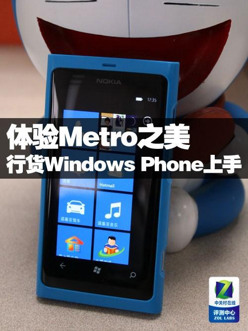 体验Metro之美 行货Windows Phone上手指南