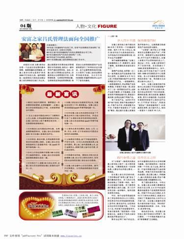 杨子:激光医疗行业领导者