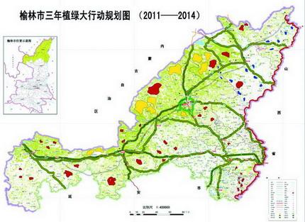 榆林市三年植绿大行动规划图图片