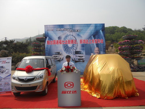 福仕达   烟台   上市活动在4月29日车展隆重上市,标志着这两高清图片