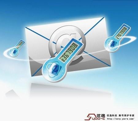 盈世信息联手优逸科技树企业邮箱安全新标准