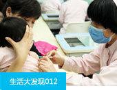 生活大发现012:疫苗能否放心打