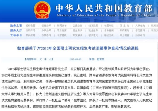 教育部通报2012研究生考试泄题事件 多人被批捕