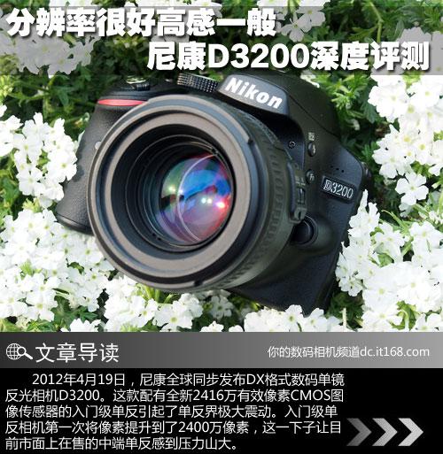 D3200外观延续着新一代尼康单反特点