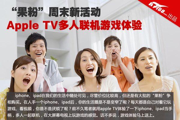 Apple TV多人游戏体验