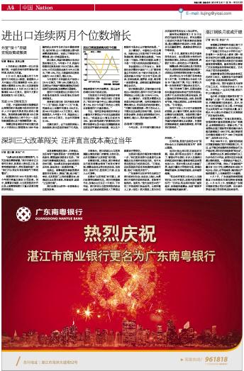 湛江港千万吨钢铁项目,有望于28日正式动工.   广东湛江市市高清图片
