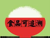 """VOL.5 食品可追溯 给食物办""""身份证"""""""
