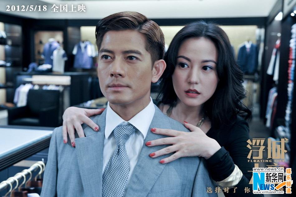 《浮城大亨》曝光剧照 郭富城刘心悠游艇激情相拥(组图)