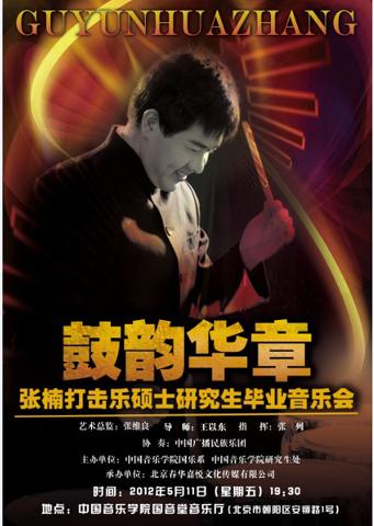 ...生毕业音乐会11日晚将在中国音乐学院国音堂音乐厅举行.