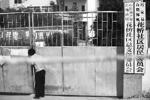 昨日,云南省昭通市巧家县白鹤滩镇花桥社区的大门紧锁。 本版图片 早报记者 高征