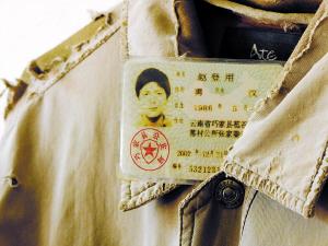 爆炸案嫌疑人赵登用的身份证都市时报记者 程权 摄