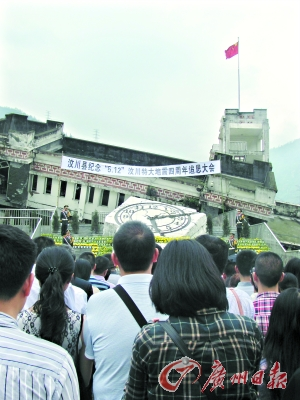 昨日,群众在映秀地震纪念馆悼念4年前地震中的死者。