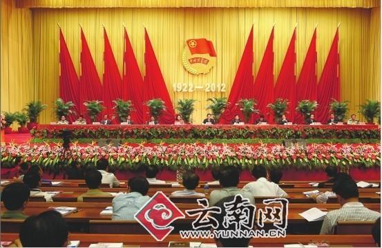 [云南] 纪念共青团成立90周年暨