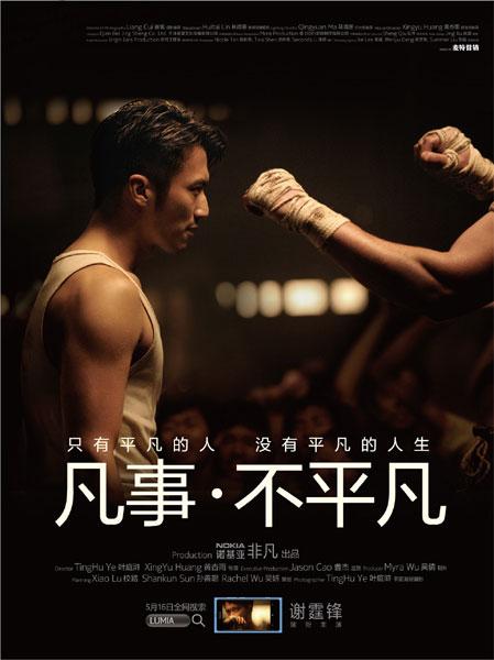 此次发布的主题海报中,谢霆锋饰演了一位站在拳击台上从容不迫的拳手图片