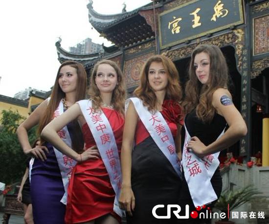 世界旅游小姐巡游重庆湖广会馆