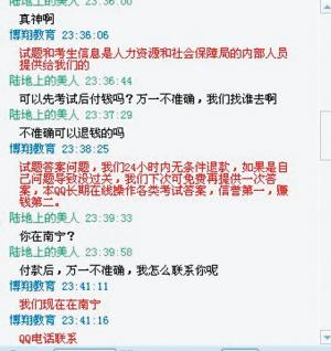 兜售者通过QQ游说考生购买试题答案。网络截图