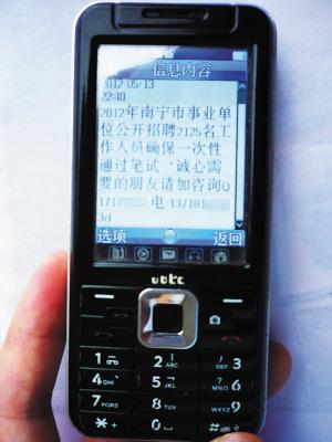 考生的手机接到兜售试题答案的短信。