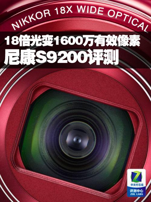18倍光变1600万有效像素 尼康S9200评测