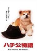 《忠犬八公物语》电影高清在线观看
