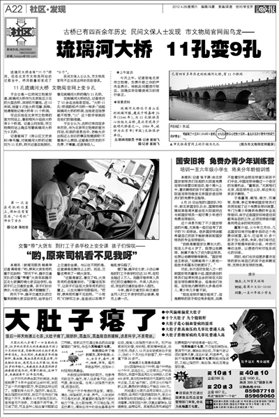 """本报讯(新闻观察员 于雅静 记者崔毅飞)今天上午,北京市文物局局长孔繁峙亲自""""督办"""",市文物局网站上琉璃河大桥桥洞数量从9个改成11个。"""