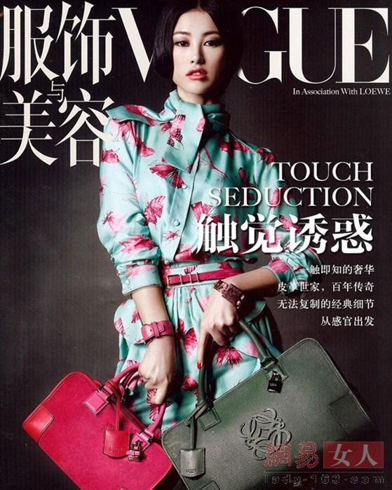 朱珠/朱珠登上《VOGUE》杂志封面