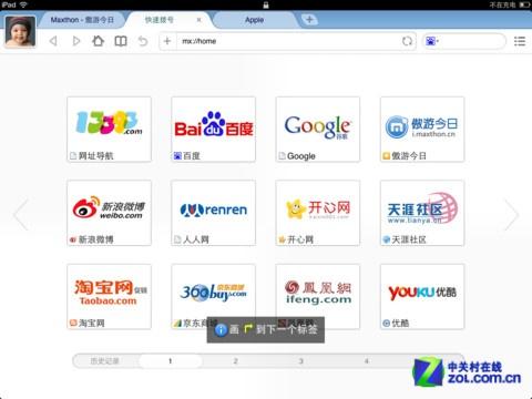 傲游浏览器iPad版:增云同步与快速拨号