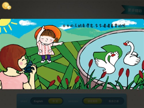 优秀幼教软件 iPad乐豚童书多多逛公园