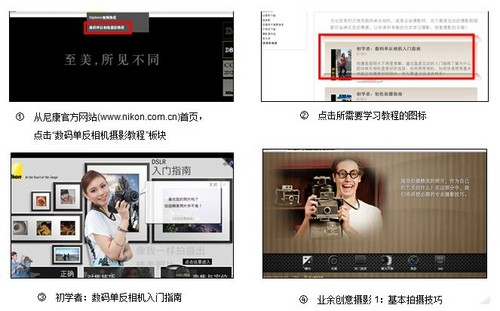 尼康中国官网发布数码单反相机摄影教程