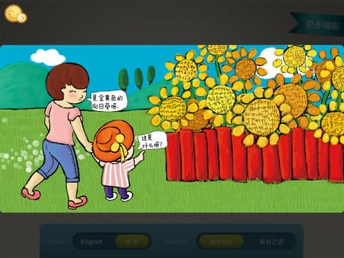 优秀幼教软件 iPad乐豚童书多多逛公园(组图)