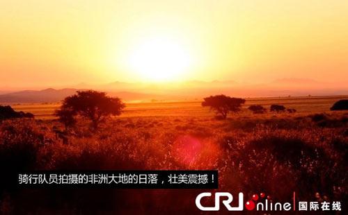 骑行队员拍摄的非洲壮美日落