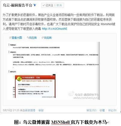 MSNShell官网安装包变身木马 360紧急拦截