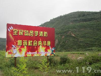 位于景区的消防公益广告宣传牌图片