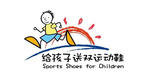 """""""给孩子送双运动鞋""""公益行动LOGO"""