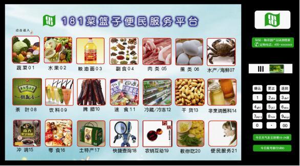 181菜篮子便民服务平台征选特色优质农产品合作联盟(组图)