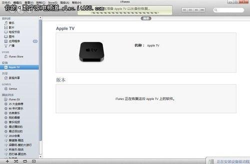 itunes识别出了Apple TV
