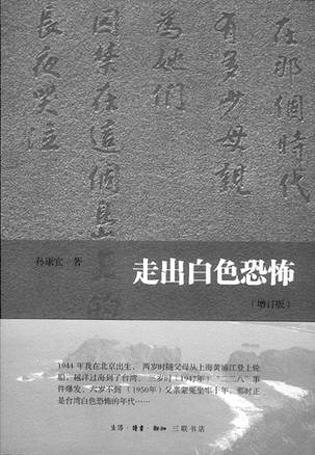 《走出白色恐怖》 孙康宜著 生活・读书・新知三联书店2012年4月