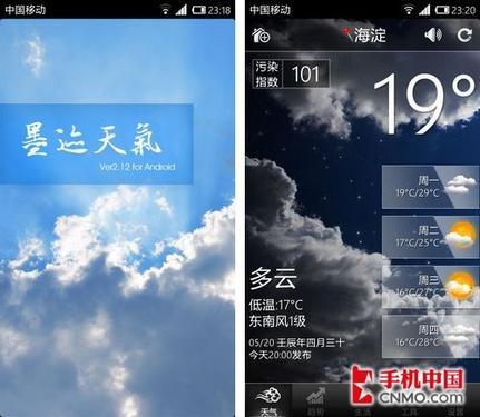 全新界面ui android平台墨迹天气更新