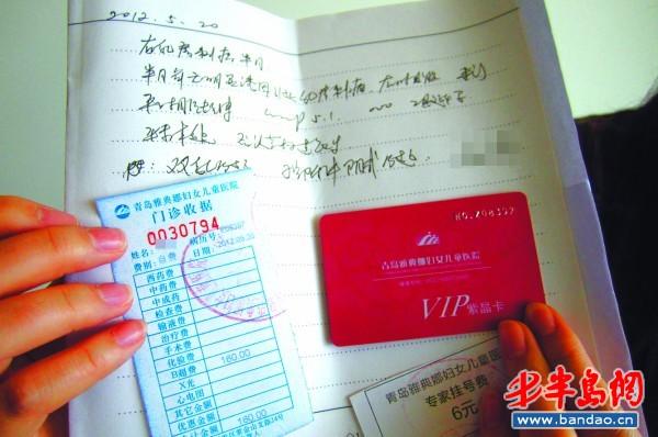 女生在医院做节育的票据图片_院病例本和票据图片