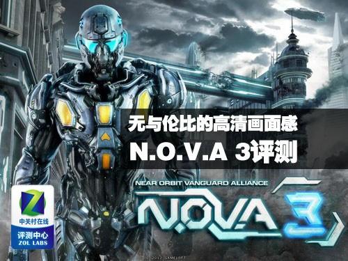 还没有入手的朋友,不妨来认识一下本年度的这一射击神作,享受一下科幻与现实交织中的 N.O.V.A 3带来的震撼体验。