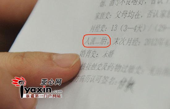 图为 医院为16岁的刘梅开据的荒唐病例。亚心网实习记者 李瑞 摄