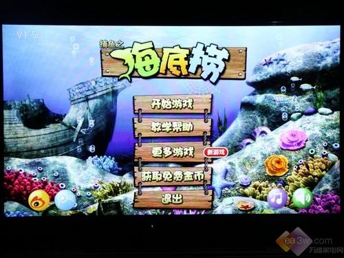 智能电视游戏《捕鱼》
