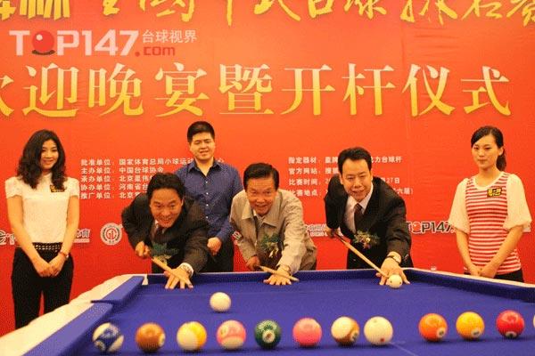刘莎莎/图文:中式台球排名赛揭幕领导为比赛开球...