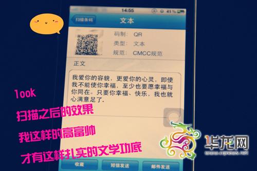 华龙网两江论坛真人秀:二维码在手 天下我有(图