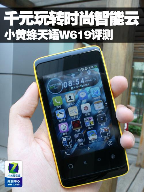 天语手机报价_千元玩转时尚智能云 小黄蜂天语W619评测-搜狐数码