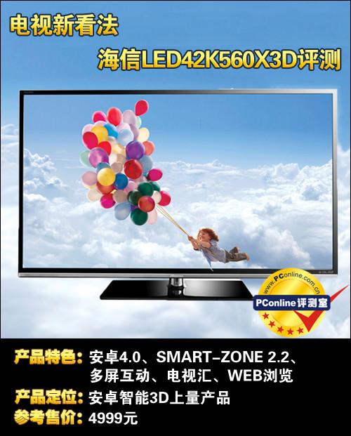 海信 LED42K560X3D图片系列评测论坛报价网购实价