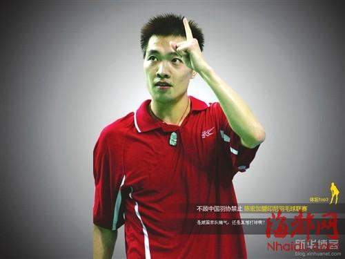 世界冠军陈宏