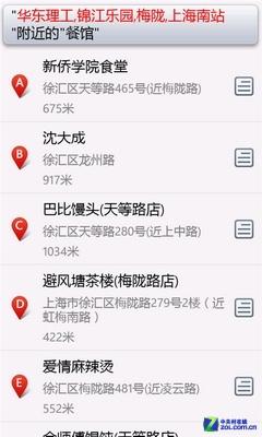 Windows Phone 7本地中文应用完全汇总