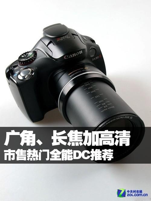 具备广角性能,可以高清摄像的长焦相机,满足了大多数消费者一机走天下的需求,是市场上非常热门的产品。如果售价便宜就更加超值了。近日有几款产品走进了我们的视线。