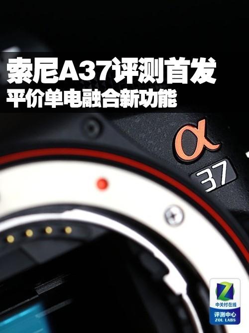 平价单电融合众多新功能 索尼A37评测