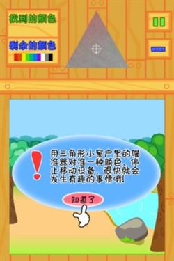 优秀幼教娱乐软件 iPhone色彩世界AR